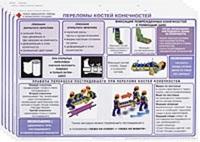 """Плакаты Плакаты """"Первая медицинская помощь при чрезвыч. ситуациях"""" (12 шт.)"""