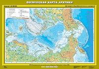 6 класс Физическая карта Арктики (70х100)