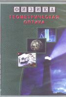 "Физика.  Астрономия.  Химия ""Физика. Геометрическая оптика"""