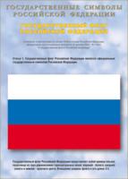 Символика Государственный Флаг РФ (Винил)