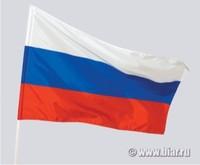 Флаги и флагштоки Флаг Российской Федерации 1350х900