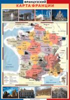 Французский язык Карта Франции с достопримечательностями Парижа (Винил)
