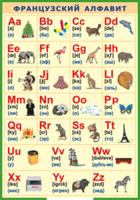 Французский язык Таблица Французский алфавит в картинках (Винил)
