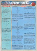 Раздаточные пособия Геометрия ч.2 Планиметрия