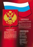 Символика Символика Российской Федерации: Герб, Флаг, Гимн (Винил)