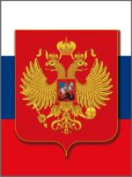 Символика Государственный Герб РФ (Винил)