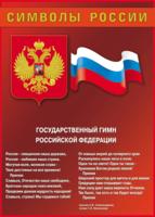 Символика Государственный Гимн РФ (Винил)