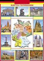 Немецкий язык Грамматика Немецкого языка Карта Германии (Винил)