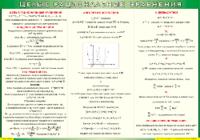 Таблицы Таблица Целые рациональные уравнения (Винил)