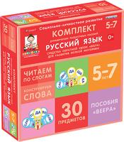 Средства обратной связи (веера) Комплект динамических раздаточных пособий. Средства обратной связи (веера). Русский язык 5-7 лет.