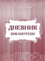 Работа библиотеки Дневник библиотеки