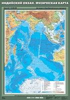 7 класс Индийский океан. Комплексная карта