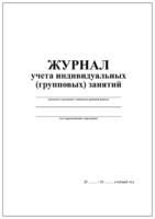 Журналы для педагога Журнал индивидуальных (групповых) учебных занятий