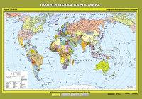 6 класс Карта Политическая карта Мира 6 класс