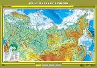 6 класс Карта Физическая карта России 6 класс