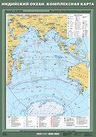 7 класс Индийский океан. Физическая карта