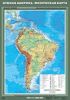 7 класс Южная Америка. Физическая карта