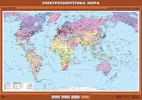 10 класс Электроэнергетика мира