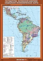 10 класс Государства Латинской Америки. Социально-экономическая карта