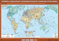10 класс Уровень социально-экономического развития стран мира