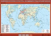 10 класс Памятники истории и культуры, находящиеся под охраной ЮНЕСКО