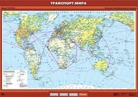 10 класс Транспорт мира
