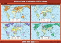 10 класс Глобальные проблемы человечества