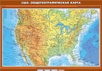 10 класс США. Общегеографическая карта