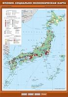 10 класс Япония. Социально-экономическая карта