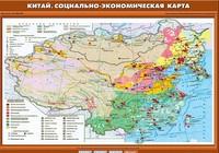 10 класс Китай. Социально-экономическая карта