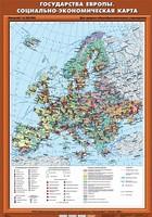 10 класс Государства Зарубежной Европы. Социально-экономическая карта