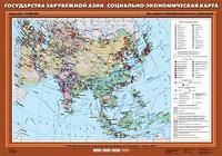 10 класс Государства Зарубежной Азии. Социально-экономическая карта