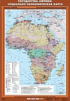 10 класс Государства Африки. Социально-экономическая карта