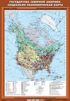 10 класс Государства Северной Америки. Социально-экономическая карта