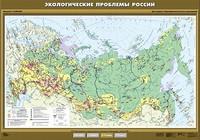 Печатные пособия Карта Экологические проблемы России