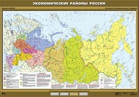 8-9 класс Карта Экономические районы России