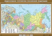 8-9 класс Федеративное устройство Российской Федерации