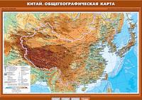 10 класс Китай. Общегеографическая карта