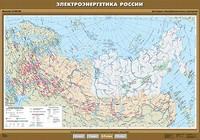 8-9 класс Карта Электроэнергетика России