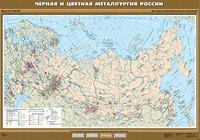 8-9 класс Черная и цветная металлургия России