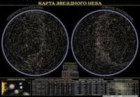 Распродажа со склада Карта звездного неба. Учебно наглядное пособие пособие по Астрономии.