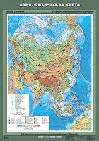 7 класс Азия. Физическая карта