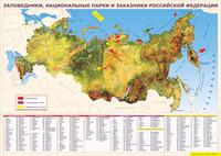Таблицы Таблица Карта заповедников России (Винил)