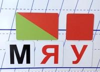 Наборы магнитных карточек Набор магнитных карточек для фонетического разбора
