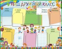 """Общеобразовательные учреждения Стенд информационный """"Наш дружный класс"""""""