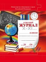 Классные журналы Классный  журнал для X-XI классов (твердый переплет)