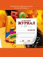 Классные журналы Классный журнал для I-IV классов (твердый переплет)