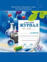 Классные журналы Классный журнал для V-IX классов (твердый переплет)