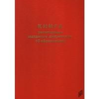 Книги учета Книга регистрации выданных документов об образовании