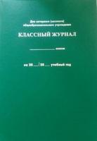 Классные журналы Классный журнал для вечернего (сменного) общеобразовательного учреждения